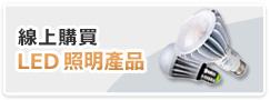 線上購買LED照明產品
