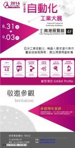 2016台北國際自動化工業大展 8/31~9/3於台北世貿中心南港展覽館